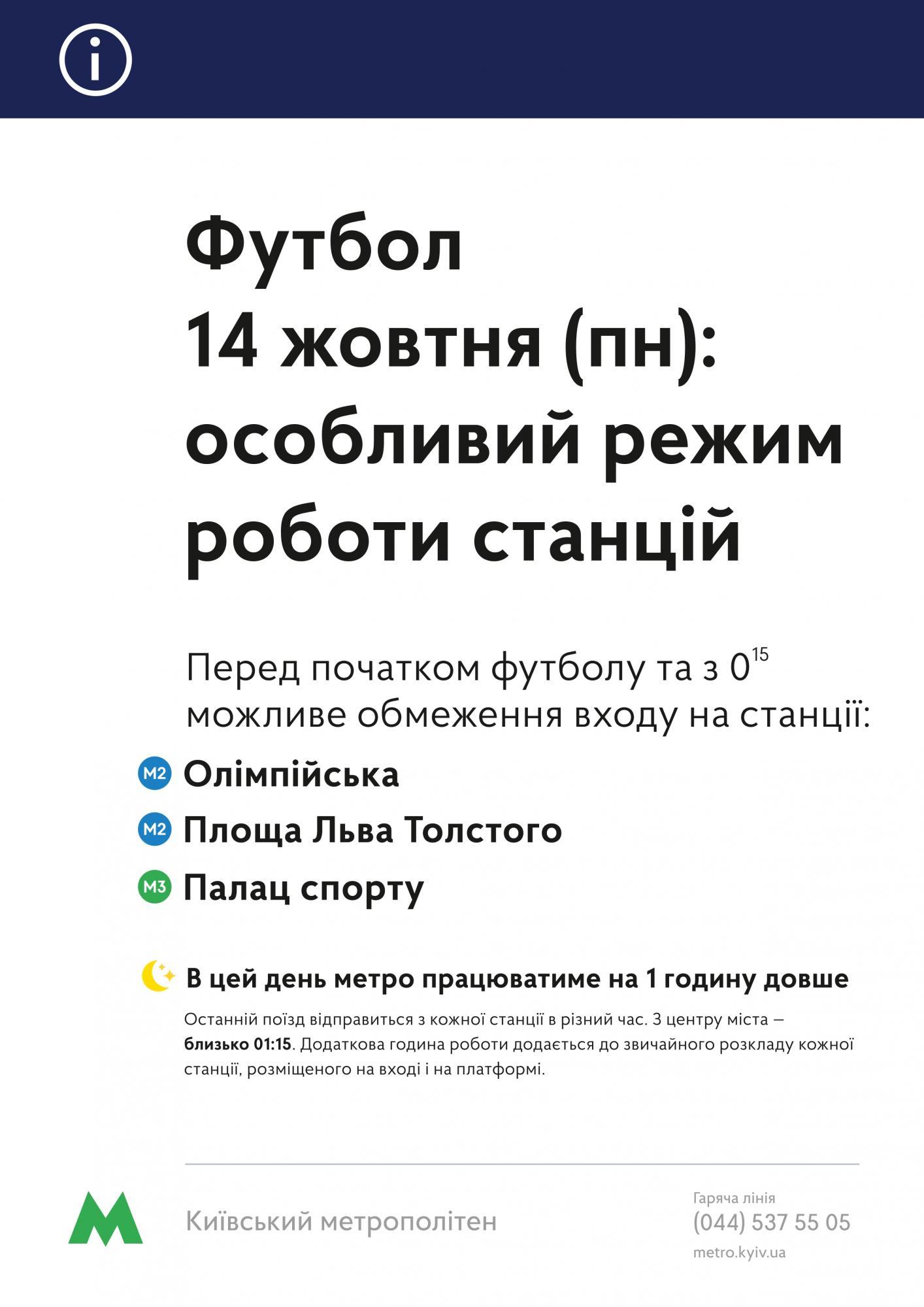 Метро Киева 14 октября будет работать в особом режиме