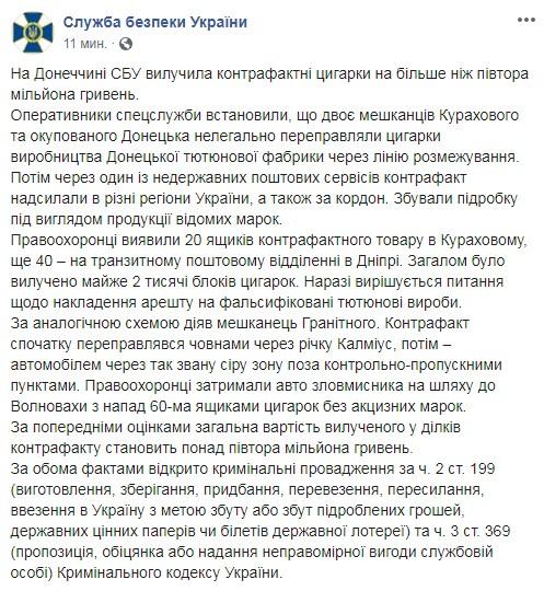СБУ задержала контрабандистов, которые реализовывали сигареты из ОРДЛО в Украине