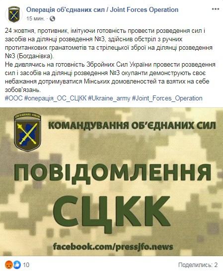 Боевики на Донбассе снова обстреляли участок разведения сил