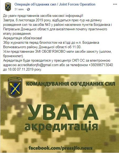 В штабе анонсировали разведение сил в Петровском