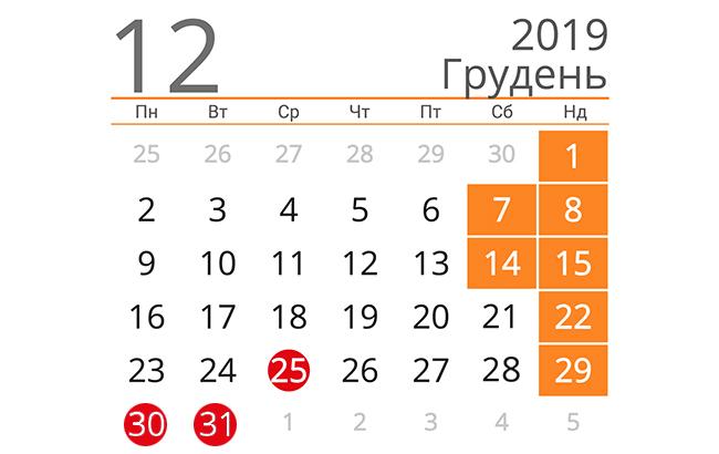 В декабре украинцы будут отдыхать 10 дней