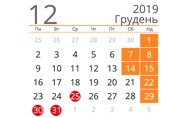 У грудні українці відпочиватимуть 10 днів