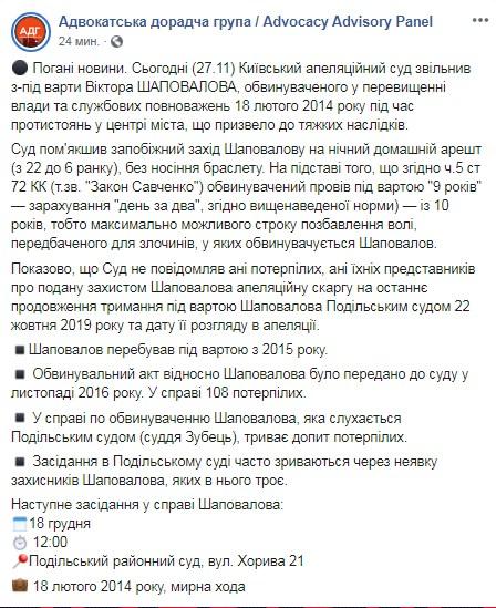 "Суд освободил из-под ареста экс-командира ""Беркута"""