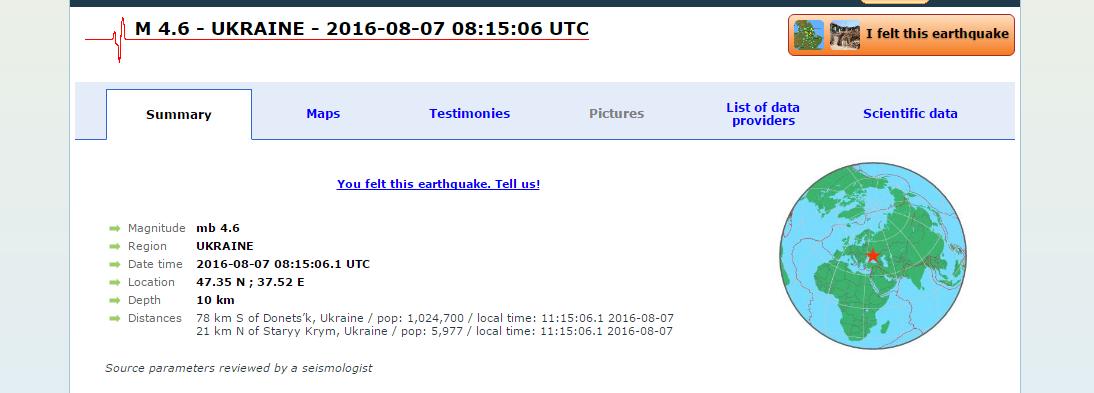 в Мариуполе произошло землетрясение