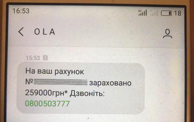 Мошенники придумали новый способ обмана украинцев: обещают баснословные деньги