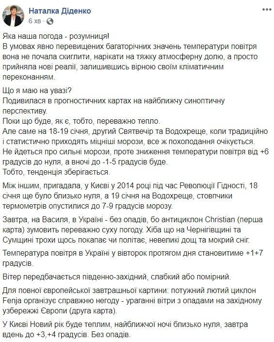 Перепады в 17 градусов: в Украину идет аномальная погода