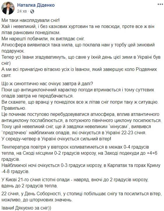 На Украину надвигается опасная погода: какие области под угрозой