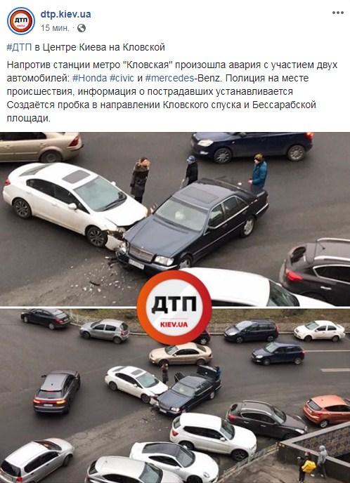 У центрі Києві утворився затор через ДТП