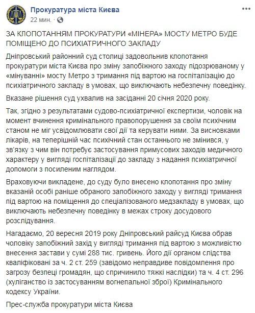 """Киевский суд поместил """"минера"""" моста Метро в психбольницу"""