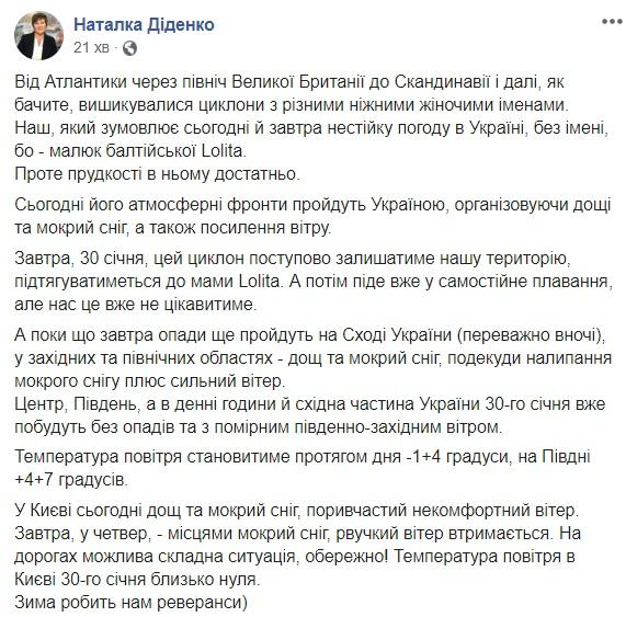 В Україну йде рекордне тепло: синоптики назвали дату