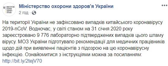 Украинцев госпитализируют с подозрением на коронавирус: подробности