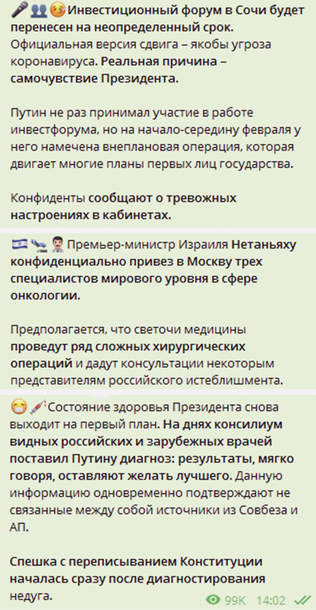 РосСМИ сообщили о тяжелой болезни Путина: намечена внеплановая операция