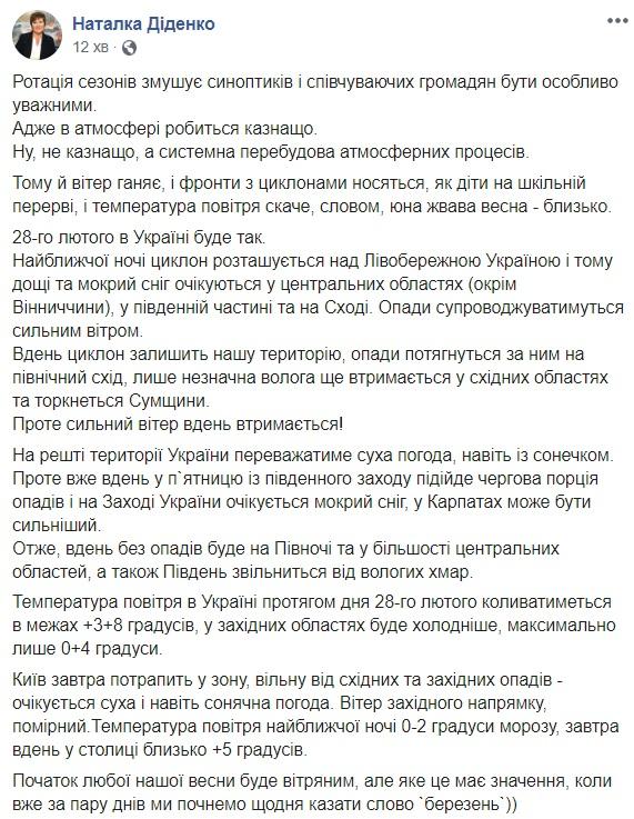 Україну накриє сніжний шторм: де розгуляється негода
