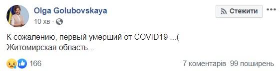 В Україні перша смерть від коронавіруса: подробиці