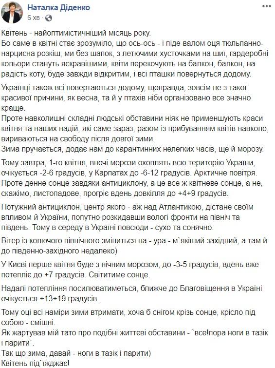 В Украину идут морозы до -12 градусов: синоптики назвали дату