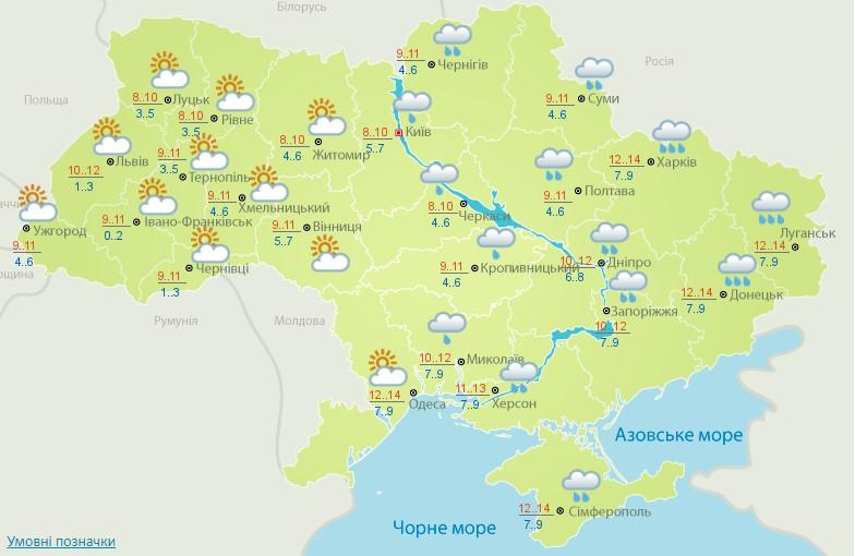 Дощі та до +14: прогноз погоди в Україні на сьогодні