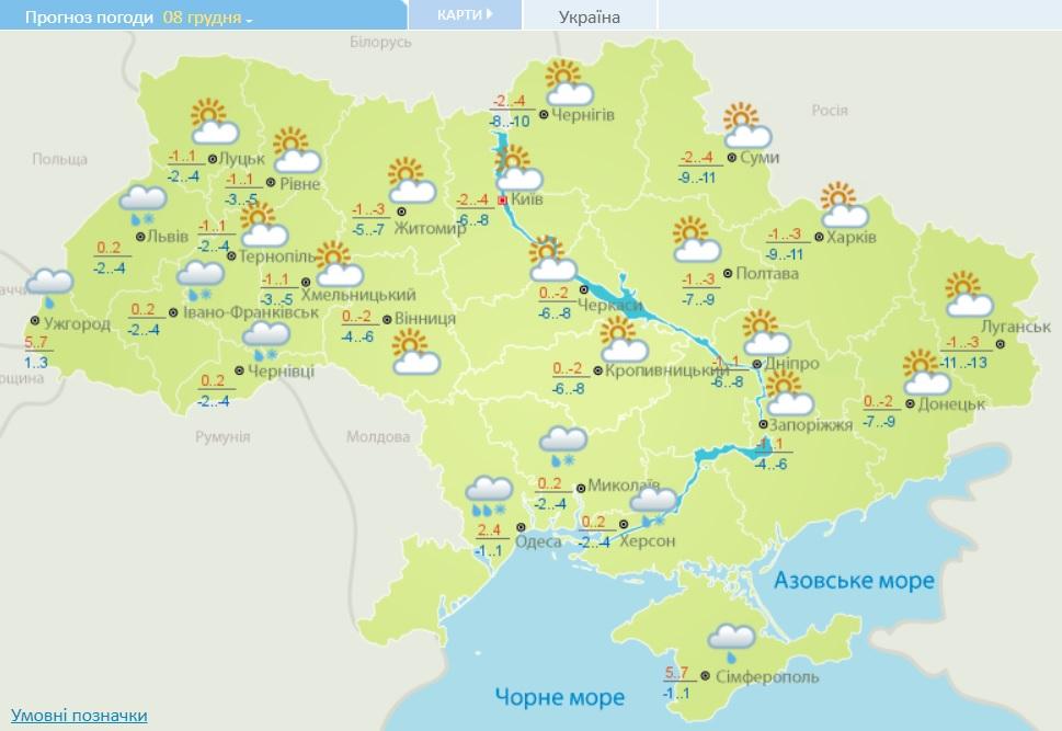 В Украину движется морозный шторм: где будет холоднее всего