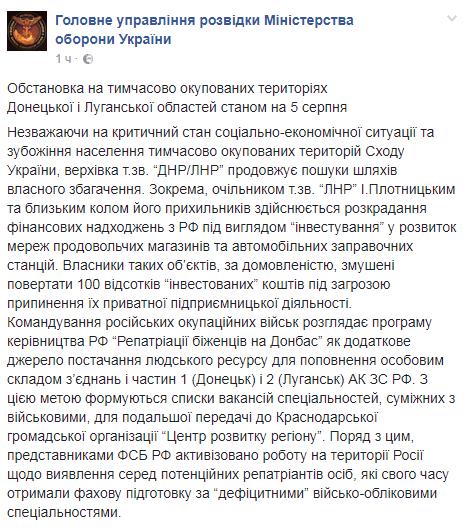 Путін виділив гроші, щоб повернути біженців назад наДонбас