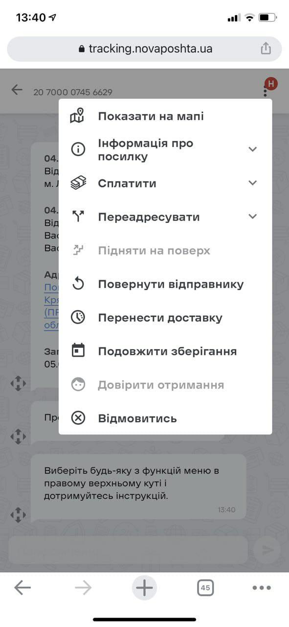 Нова пошта запустила новий сервіс, який дуже спростить життя українцям