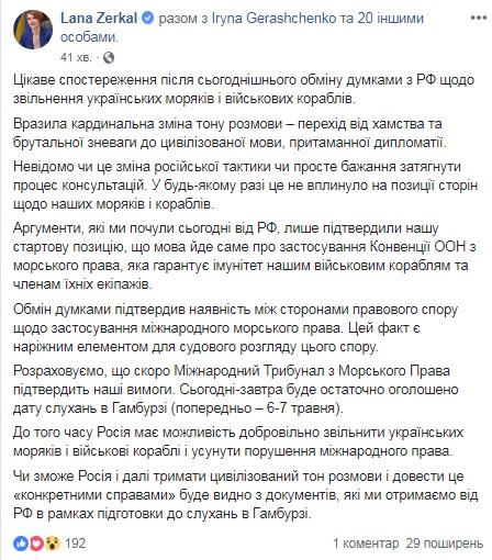 """У МЗС заявили, що Росія змінила """"тон розмови"""" про українських моряків"""