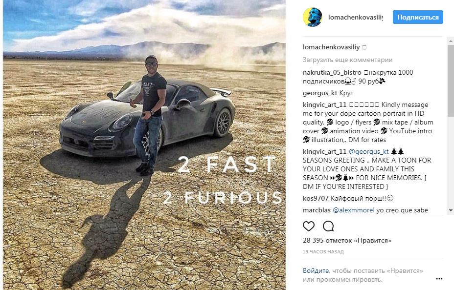 """""""Новый Джеймс Бонд"""": Ломаченко похвастался невероятным трюком и элитным авто (видео)"""
