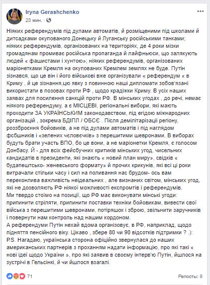 """Организованных """"марионетками Кремля"""" референдумов на Донбассе не будет, - Геращенко"""