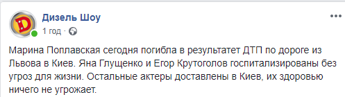 """В Киевской области автобус с актерами """"Дизель шоу"""" столкнулся с грузовиком, есть погибшие"""