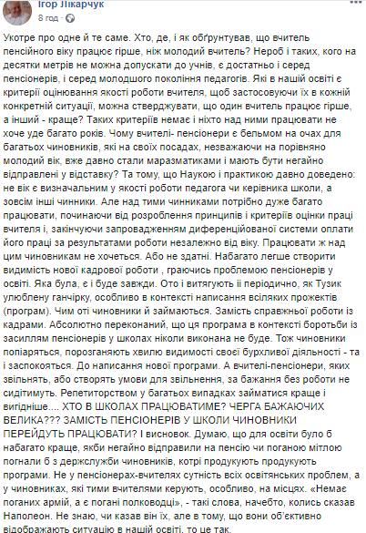 У Києві активно звільняють вчителів: що сталося