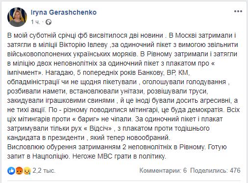 Геращенко раскритиковала задержание несовершеннолетних в Ровно