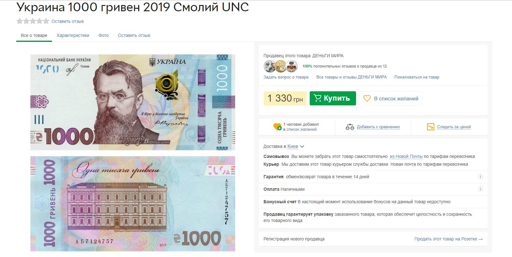 Купюру 1000 гривен продают в сети дороже номинала