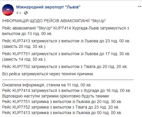 Рейсы вТурцию иЧерногорию ваэропорту «Харьков» задерживаются по неведомой причине