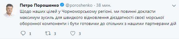 Порошенко назвал цели Украины в Черноморском регионе