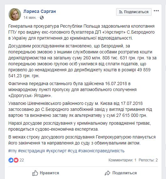 """Польша передала Украине экс-главного бухгалтера """"Укрспирта"""" Безродного"""