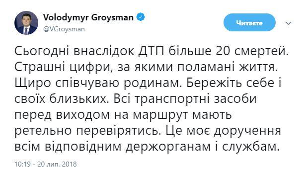 Гройсман дал поручение проверять автобусы перед выходом на маршрут