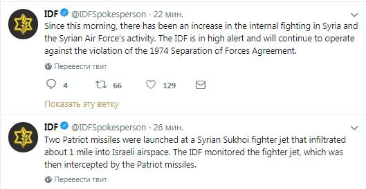 Израильская армия сбила сирийский истребитель