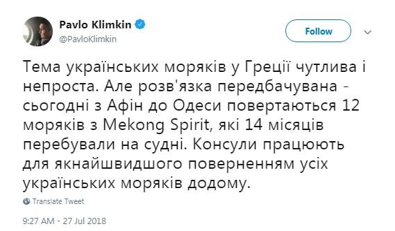 В Украину возвращаются 12 моряков с арестованного в Греции судна
