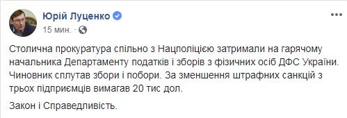 В Киеве на взятке задержали начальника одного из департаментов ГФС