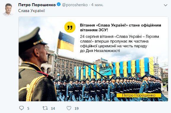 """Порошенко сообщил, когда """"Слава Украине!"""" станет официальным приветствием ВСУ"""