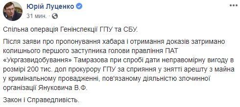 """ГПУ задержала экс-заместителя председателя правления """"Укргаздобычи"""""""