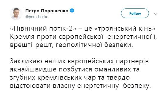 """Порошенко призвал Европу отказаться от """"Северного потока-2"""""""