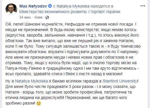 Нефьодов будет исполнять обязанности торгового представителя Украины