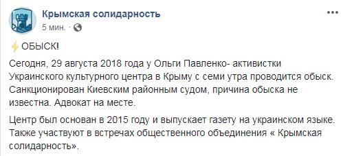 В Симферополе проводят обыски у проукраинской активистки