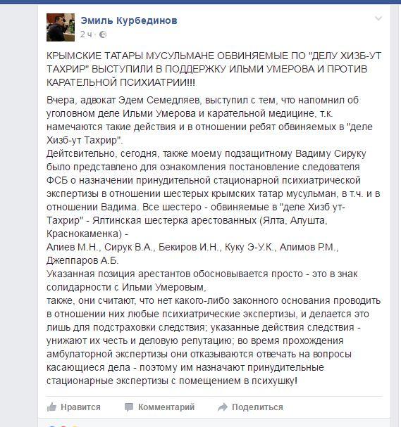 ФСБ назначила принудительную психиатрическую экспертизу шестерым крымским татарам