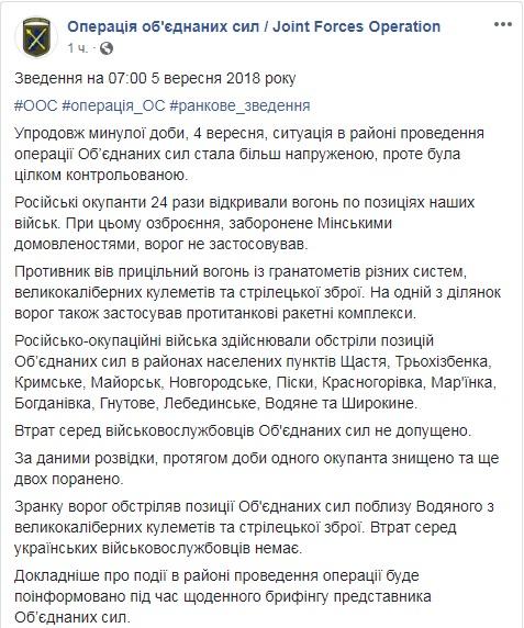 Ситуация на Донбассе становится более напряженной, - штаб
