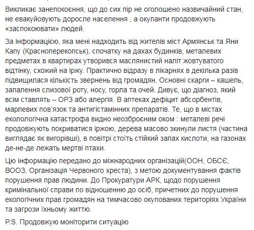 Украина передала данные о выбросах в Крыму в ООН, ОБСЕ и Красный Крест