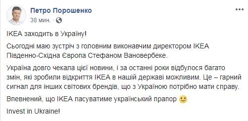 Порошенко обсудит с CEO компании IKEA ее выход на рынок Украины