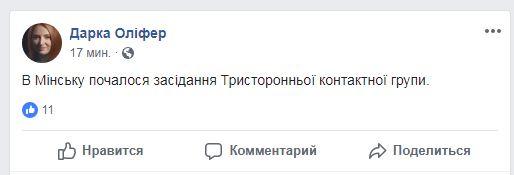 В Мінську почалося засідання контактної групи по Донбасу