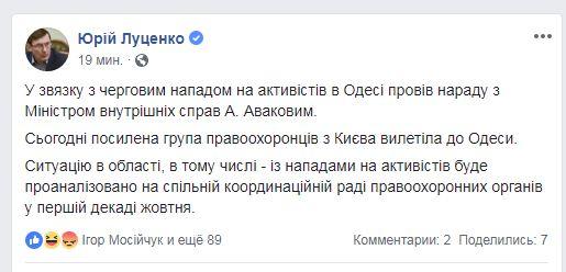 Нападения на активистов в Одессе рассмотрят на совместном совете правоохранителей в октябре, - Луценко