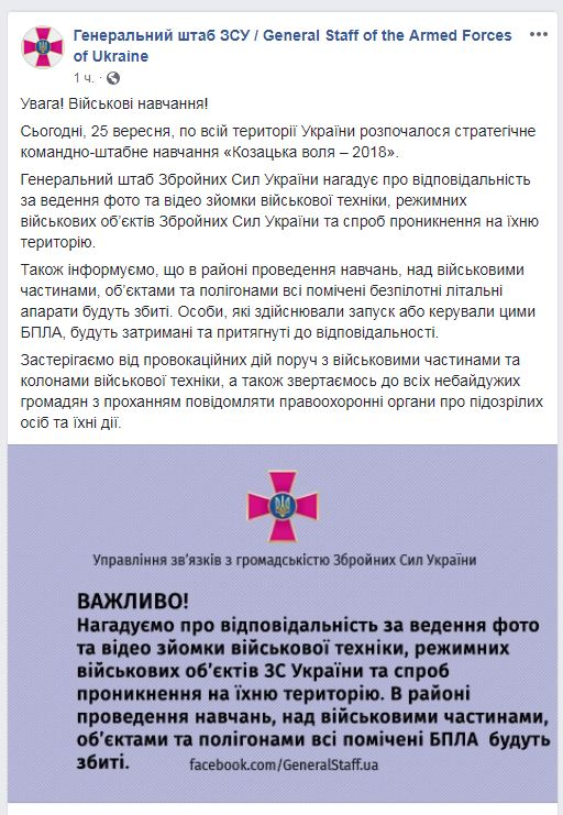 """В Украине начались военные учения """"Казацкая воля-2018"""""""