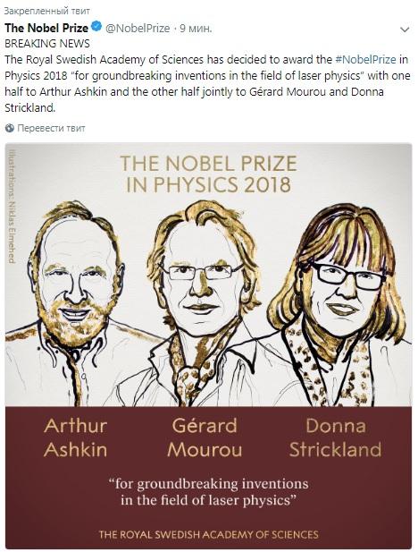 Нобелевскую премию по физике присудили за прорыв в области лазеров